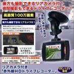 交通事故 盗難 車上荒らし リアカメラ付き「赤外線HDドライブレコーダー」