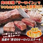 柔らかく ジューシーな 国産牛 「厚切りサーロインステーキ」 1kg