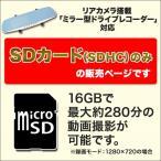 ショッピングドライブレコーダー リアカメラ搭載「ミラー型ドライブレコーダー」別売16GB SDカード