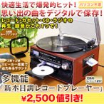 デジタル録音 レコード カセット  「多機能 新木目調レコードプレーヤー」本体