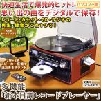 デジタル録音 レコード カセット「多機能 新木目調レコードプレーヤー」本体