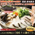 くえ クエ 鍋 「こだわり料理店の国産クエ鍋セット」 1kg