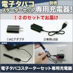 たばこ 禁煙 eGo-T 「電子タバコスターターセット」充電器