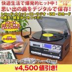 デジタル録音 レコード カセット 「簡単!木目調レコードプレーヤー」本体