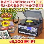 デジタル録音 レコード カセット 「簡単!木目調レコードプレーヤー」本体+替針2本