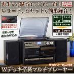 レコード カセット オーディオコンポ「Wデッキ搭載マルチプレーヤー」