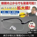 メガネ ルーペ 拡大鏡「両手が使える 眼鏡式ルーペ」1本