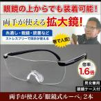 メガネ ルーペ 拡大鏡「両手が使える 眼鏡式ルーペ」2本