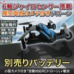 ドローン ラジオコン 小型カメラ付き「空陸対応RCドローン」別売りバッテリー