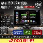 7インチワンセグTV搭載「2017年度版ポータブルナビ」本体セット