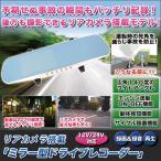 ルームミラー バックカメラ 車 「リアカメラ搭載 ミラー型ドライブレコーダー」