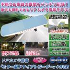 ルームミラー バックカメラ 車「リアカメラ搭載 ミラー型ドライブレコーダー」+8GBSDカード
