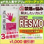 禁煙 サプリ サプリメント 「NEW RESMO レスモ」合計3袋