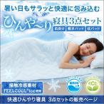 寝具 枕 ふとん 冷感素材「快適ひんやり寝具」3点セット