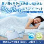 寝具 枕 ふとん 冷感素材「快適ひんやり寝具」6点セット