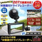 ショッピングドライブレコーダー バックカメラ搭載「W録画付ドライブレコーダー」