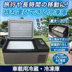 クーラー ボックス 持ち運び「車載用冷蔵・冷凍庫」