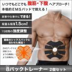 腹筋 器具 EMS 8パックトレーナー