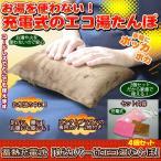 節電 冷え 腰 あったか 「蓄熱充電式新カバー付エコ湯たんぽ」4個セット