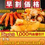 本場「函館発 海鮮松前漬3種」3kg