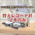 レコード カセット オーディオコンポ「CD録音機能付WCDプレーヤー」別売替針2本のみ