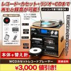 レコード カセット オーディオコンポ「WCDカセットレコードプレーヤー」本体+替え針セット