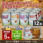 缶詰 パン おいしい非常食「パンの缶詰」12缶セット