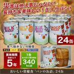 缶詰 パン おいしい非常食「パンの缶詰」24缶セット