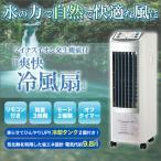冷房 扇風機  「マイナスイオン発生機能付 爽快冷風扇」