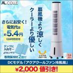 冷房 扇風機  DCモデル「アクアクールファン冷風扇」