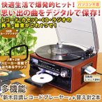 デジタル録音 レコード カセット「多機能 新木目調レコードプレーヤー」本体+替え針2本セット
