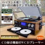 レコード カセット オーディオコンポ「CD録音機能付WCDプレーヤー」本体セットのみ