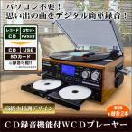 レコード カセット オーディオコンポ「CD録音機能付WCDプレーヤー」本体+替針2本