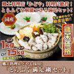郷土料理かどやも採用!「とらふぐ満足鍋セット」1.5kg+刺身3皿+ひれ10枚