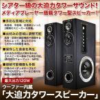 TV 音楽再生 ウーファー内蔵 「大迫力タワースピーカー」