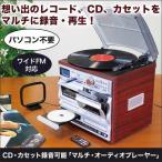 デジタル録音 レコード CD・カセット録音可能「マルチ・オーディオプレーヤー」本体のみ