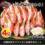 かに カニ 蟹 お刺身用生ズワイガニ爪剥き身セット 合計4kg(総重量:4.8kg)