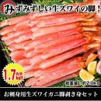 かに カニ 蟹 お刺身用生ズワイガニ脚剥き身セット 1.7kg (総重量:約2kg)