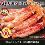かに カニ 蟹 特大ボイルタラバガニ棒肉剥き身 700g  (総重量:840g)