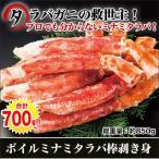 かに カニ 蟹 「ボイルミナミタラバガニ棒肉」剥き身 合計700g(総重量:850g)