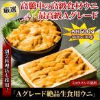 生食用ウニ うに 最高級 Aグレード 割烹料理店も採用!「Aグレード絶品生食用ウニ」