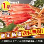 かに カニ 蟹 【歳末価格】お刺身用本ズワイガニ脚肉剥き身(お得用) 合計1kg(総重量:約1.2kg)