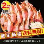 かに カニ 蟹 【歳末価格】お刺身用生ズワイガニ爪剥き身セット 合計2kg(総重量:2.4kg)