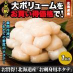 帆立 ほたて 貝柱 お買得!北海道産「お刺身用ホタテ」1kg