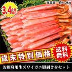 かに カニ 蟹 【歳末特別価格】お刺身用生ズワイガニ脚剥き身セット 合計3.4kg(総重量:4.0kg)