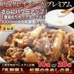 人気牛丼店プレミアム仕様「乳酸菌入 松屋の牛めしの具」10袋セット