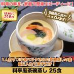 料亭風「茶碗蒸し」25食セット