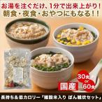 長持ち&低カロリー「雑穀米入 ぽん雑炊セット」60食