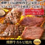 飛騨牛カルビ焼肉 400g