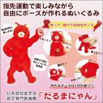オモチャ お人形 日本認知症学会 認定専門医推薦「だるまにゃん」